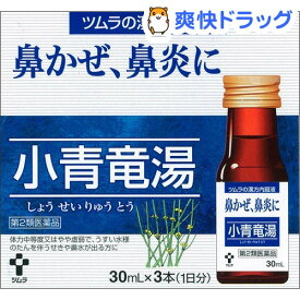 【第2類医薬品】ツムラ漢方内服液 小青竜湯S(30ml*3本入)【ツムラ漢方】