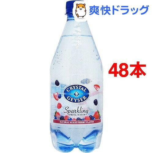 クリスタルガイザー スパークリング ベリー (無果汁・炭酸水)(532mL*24本入*2コセット)【クリスタルガイザー(Crystal Geyser)】[ミネラルウォーター 水 48本入]【送料無料】
