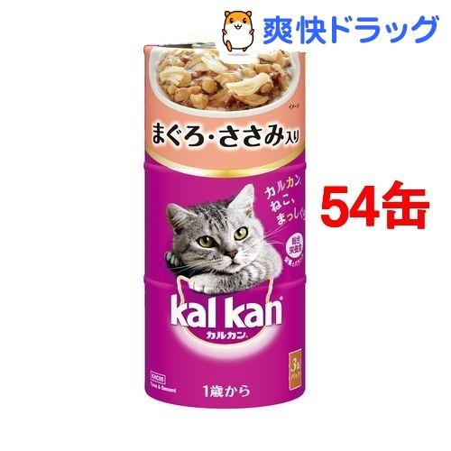カルカン ハンディ缶 1歳から まぐろとささみ(160g*3缶*18コセット)【カルカン(kal kan)】【送料無料】