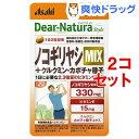 ディアナチュラスタイル ノコギリヤシMIX 20日(40粒*2コセット)【Dear-Natura(ディアナチュラ)】
