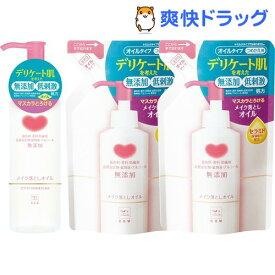 牛乳石鹸 カウブランド 無添加メイク落としオイル 本体+詰替2コセット(1セット)【カウブランド】