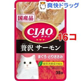 CIAOパウチ 贅沢 サーモン まぐろ・とりささみ(35g*16コセット)