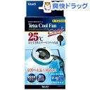 テトラ 25度 クールファン CFT-30(1コ入)【Tetra(テトラ)】【送料無料】