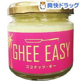 ギーイージー ココナッツ・ギー(100g)【GHEE EASY(ギー・イージー)】