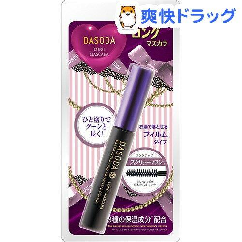 ダソダ ロングマスカラ ブラック(8g)【ダソダ(DASODA)】