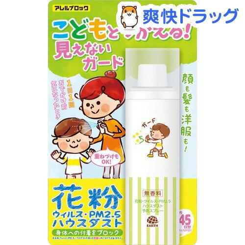 アレルブロック 花粉ガードスプレー ママ&キッズ(75mL)【アレルブロック】