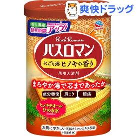 バスロマン にごり浴 ヒノキの香り(600g)【バスロマン】