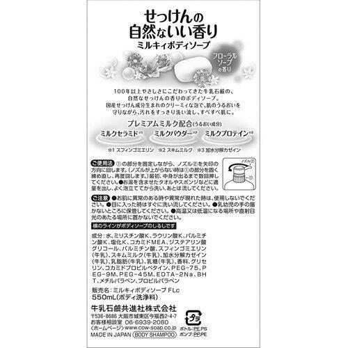 ミルキィボディソープフローラルソープの香りポンプ付