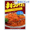 カモ井 チキンライスの素(1人前*5袋入)[調味料]