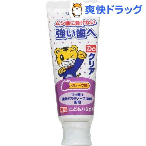 Doクリア 薬用こどもハミガキ グレープ味(70g)【Doクリア】[歯磨き粉 口臭予防]