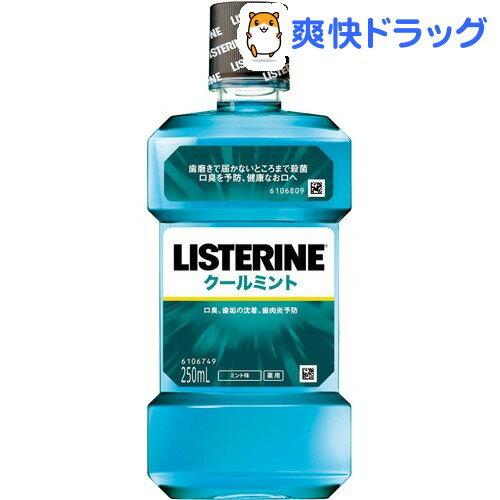 薬用リステリン クールミント(250mL)【LISTERINE(リステリン)】
