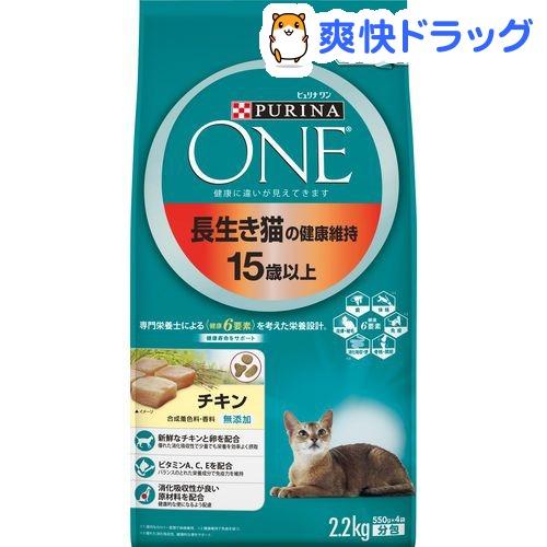 ピュリナワン キャット 長生き猫の健康維持 15歳以上 チキン(2.2kg)【d_one】【ピュリナワン(PURINA ONE)】