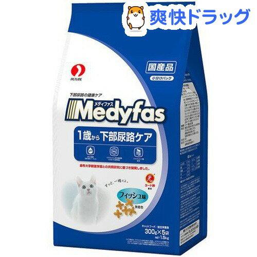 メディファス 1歳から成猫用 フィッシュ味(300g*5袋入)【1806_medi】【メディファス】