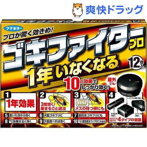 フマキラー ゴキブリ用駆除剤 ゴキファイタープロ(12個)