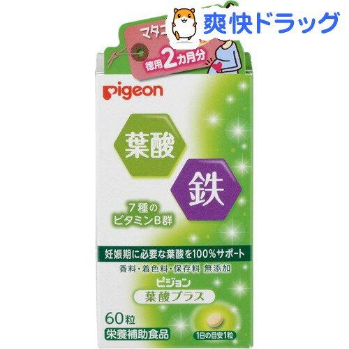 ピジョンサプリメント 葉酸プラス(60粒)【ピジョンサプリメント】