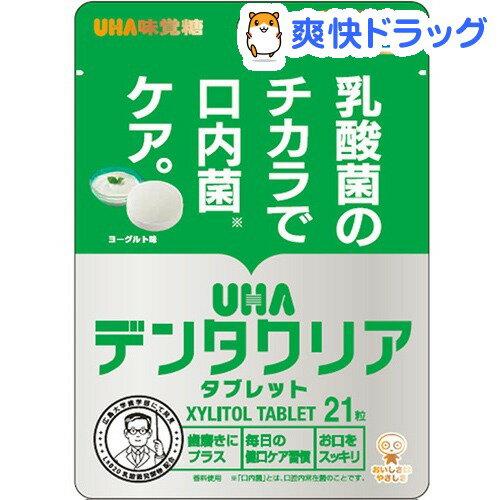 デンタクリア タブレット ヨーグルト味(21粒)【UHA味覚糖】