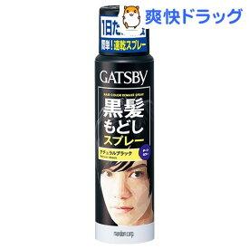 ギャツビー ターンカラースプレー ナチュラルブラック(60g)【GATSBY(ギャツビー)】