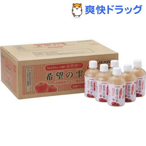 【ケース販売】ケース販売 JAアオレン 希望の雫 品種ブレンド(280mL*24本入)【JAアオレン】【送料無料】