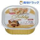 デビフ デビィ シニア犬用 ササミ角切り&野菜(100g)【デビフ(d.b.f)】