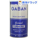ギャバン ターメリック パウダー(360g)【ギャバン(GABAN)】