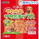 サンライズ ゴン太のやわらかササミチップス 緑黄色野菜入り(320g)【ゴン太】