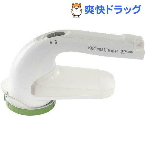 テスコム 毛玉クリーナー ホワイト KD800-W(1台)【テスコム】【送料無料】