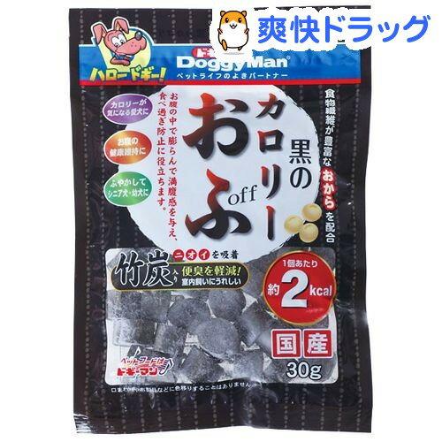ドギーマン 黒のカロリーおふ(30g)【ドギーマン(Doggy Man)】