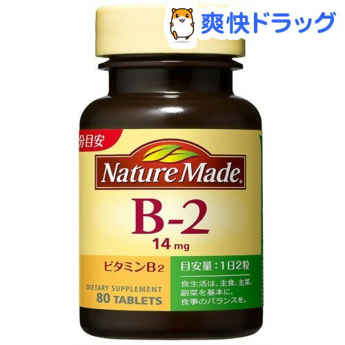 ネイチャーメイド ビタミンB2(80粒入)【ネイチャーメイド(Nature Made)】[ビタミンb2 サプリ サプリメント ビタミンB]