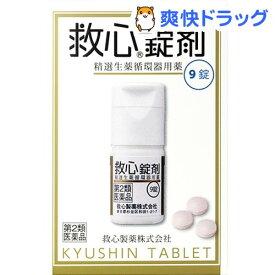 【第2類医薬品】救心錠剤(9錠)【救心】