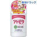 アトピタ 薬用入浴剤(500g)【アトピタ】