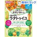 グーグーキッチン 10種の野菜のラタトゥイユ 9ヶ月頃〜(100g)【グーグーキッチン】[ベビー用品]
