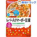 和光堂 グーグーキッチン レバー入りマーボー豆腐 12ヵ月〜(80g)【グーグーキッチン】