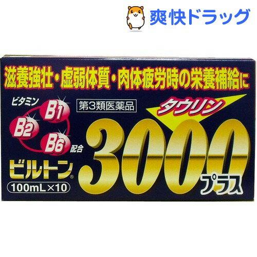 【第3類医薬品】ビルトン 3000プラス(100mL*10本入)【ビルトン】