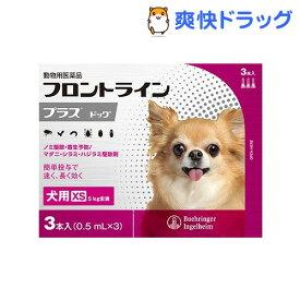 フロントラインプラス 犬用 XS 5kg未満(3本入)【フロントラインプラス】