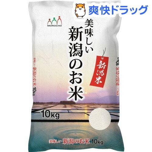 平成30年度産 美味しい新潟のお米(10kg)