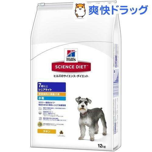 サイエンスダイエット シニアライト 小粒 肥満傾向の高齢犬用(12kg)【d_sd】【サイエンスダイエット】【送料無料】