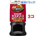 カゴメ 醸熟 ウスターソース こぶりちゃん(160mL*3コセット)【カゴメソース】