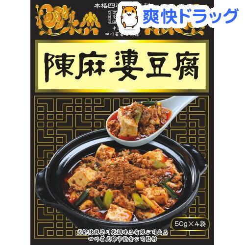 陳麻婆 陳麻婆豆腐 調理用(50g*4袋入)