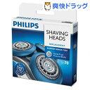 フィリップス 替刃 SH70/51(3コ入)【フィリップス(PHILIPS)】【送料無料】