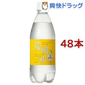 国産 天然水仕込みの炭酸水 レモン(500ml*48本入)