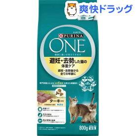 ピュリナワン キャット 避妊・去勢した猫の体重ケア ターキー(800g)【dalc_purinaone】【ピュリナワン(PURINA ONE)】[キャットフード]