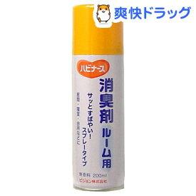消臭剤 ルーム用(200ml)
