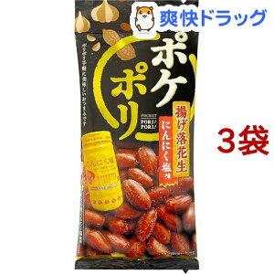 ポケポリ 揚げ塩落花生 にんにく塩味(67g*3袋セット)