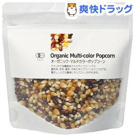 ナチュラルキッチン オーガニック マルチカラーポップコーン(250g)【ナチュラルキッチン】
