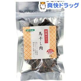 国産おやつ 馬干し肉(45g)【おやつラボ】