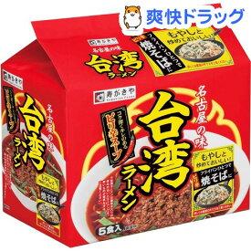 寿がきや 台湾ラーメン(5食入)【寿がきや】
