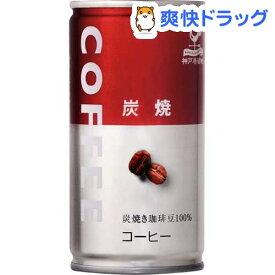 神戸居留地炭焼コーヒー 185g 缶(185g*30本入)【神戸居留地】