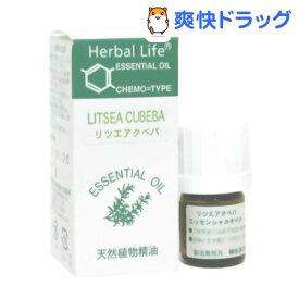 エッセンシャルオイル リツエアクベバ(3ml)【生活の木 エッセンシャルオイル】