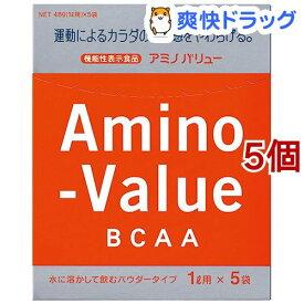 アミノバリュー パウダー8000(48g*5袋*5コセット)【アミノバリュー】