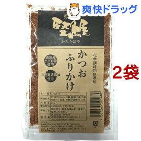 堅魚屋 かつおふりかけ(28g*2コセット)